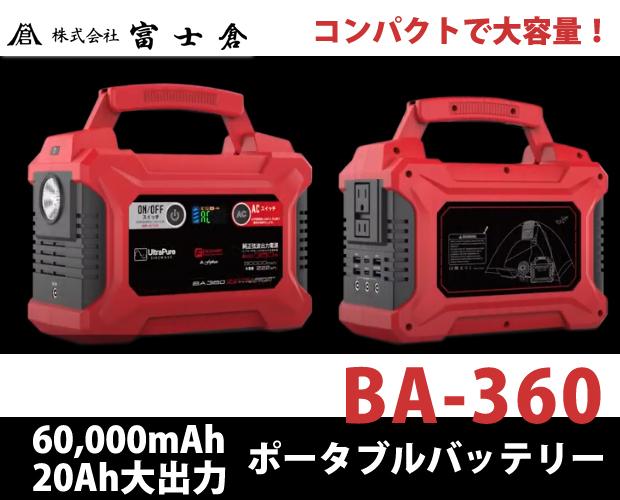 富士倉 60000mAh大容量パワーバッテリーBA-360