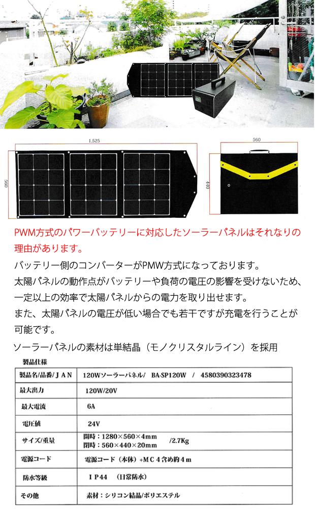 富士倉 3000WビッグパワーポータブルバッテリーBA-3000