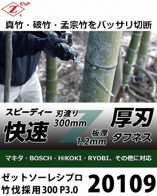 ゼットソー レシプロhi竹伐採用300 P3.0