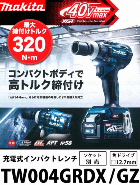 マキタ  40vmaxインパクトレンチTW004GRDX / GZ