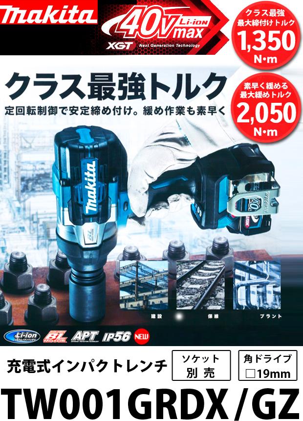 マキタ 40vmaxインパクトレンチ TW001GRDX / GZ