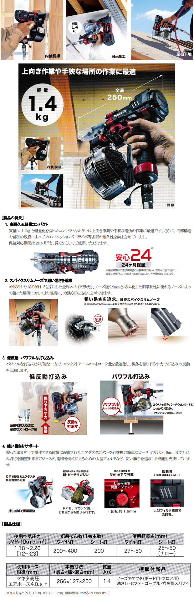 マキタ 50mm高圧エア釘打 AN514H/HM
