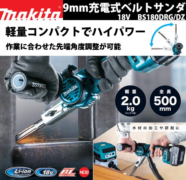 マキタ 18V充電式ベルトサンダ BS180DRG/DZ