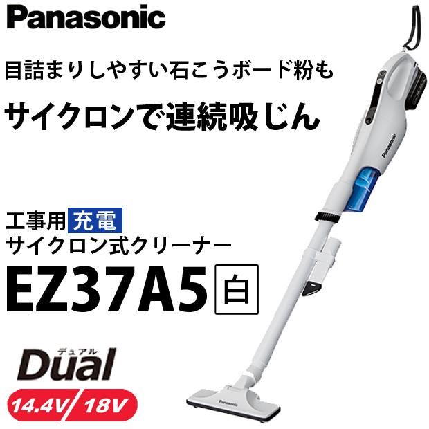パナソニック 工事用充電サイクロン式クリーナーEZ37A5 白