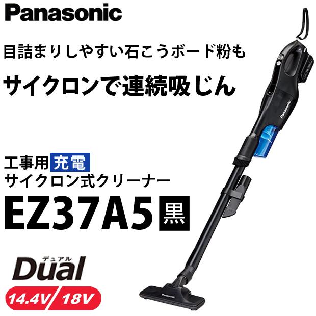 パナソニック 工事用充電サイクロン式クリーナーEZ37A5 黒