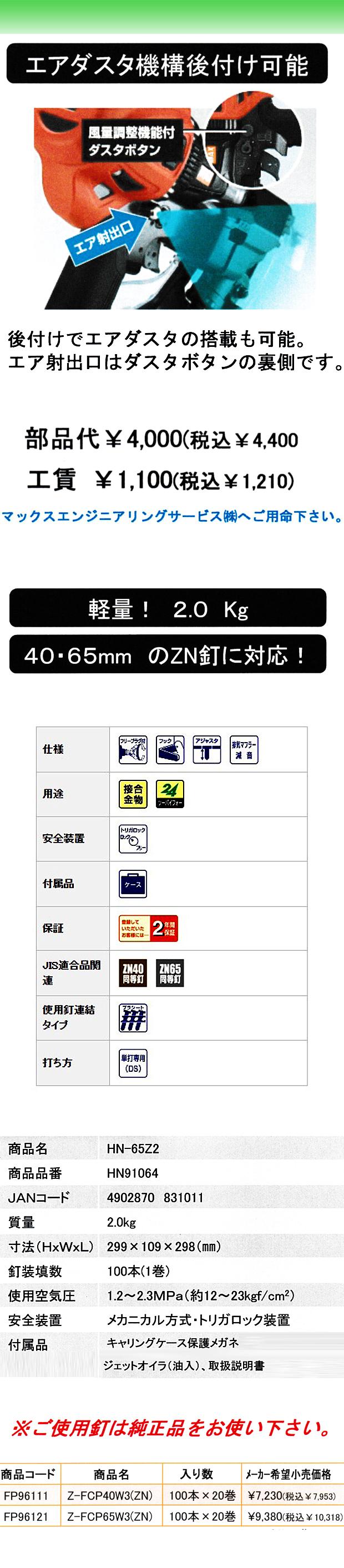 MAX 高圧コイルネイラHN-65Z2