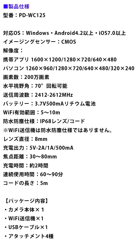 PRODOGUE 検査用内視鏡  Wifiカメラ PD-WC125