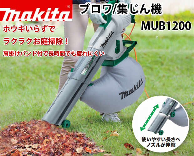 マキタ ブロワ/集じん機MUB1200