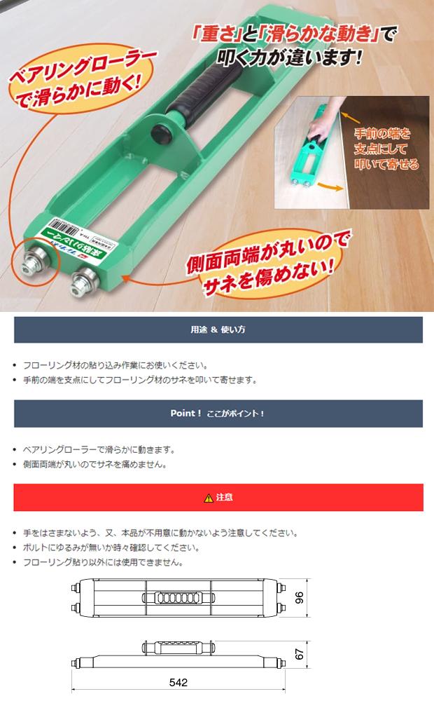 伊藤製作所ワンツースリー 床貼りハンマー YH-A