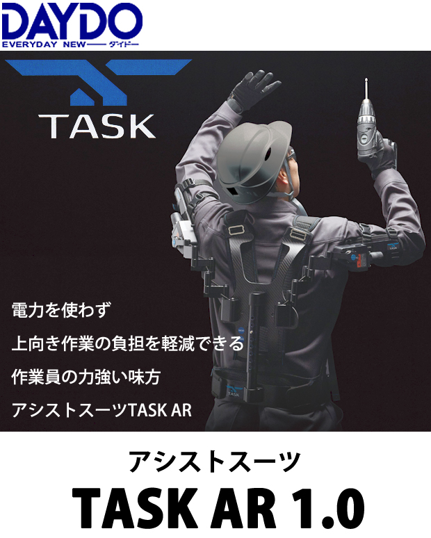 ダイドー  アシストスーツ TASK AR1.0