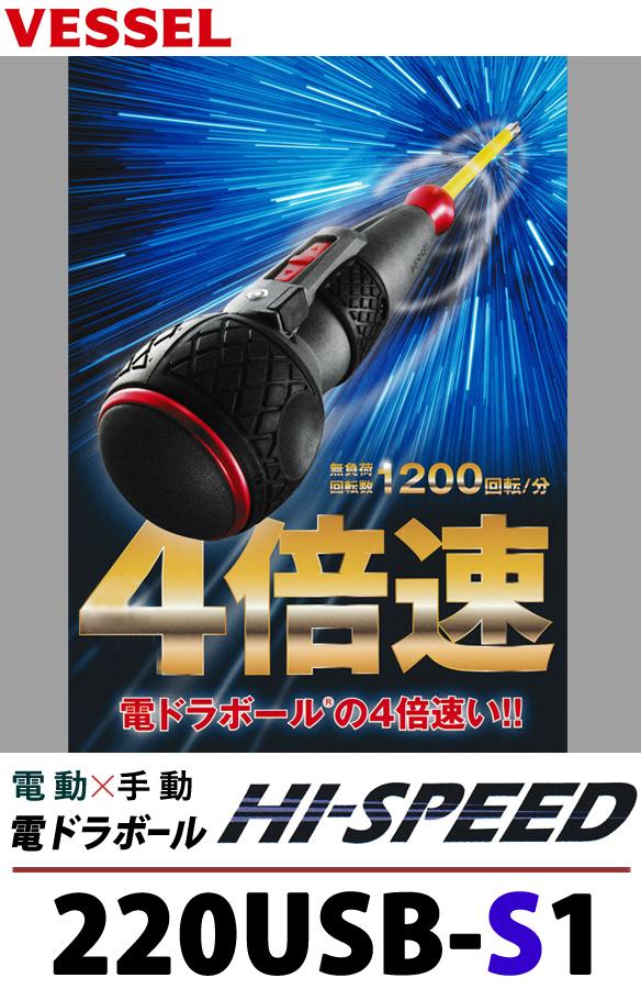 ベッセル 電ドラボールハイスピード 220USB-S1