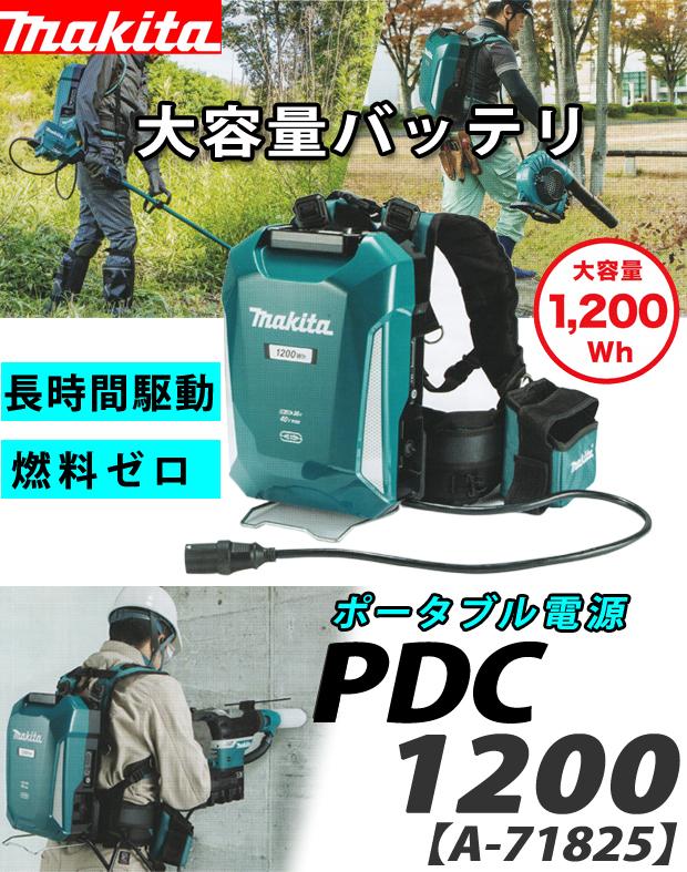 マキタ ポータブル電源 PDC1200