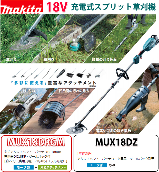 マキタ 18V充電式スプリット草刈機 MUX18D