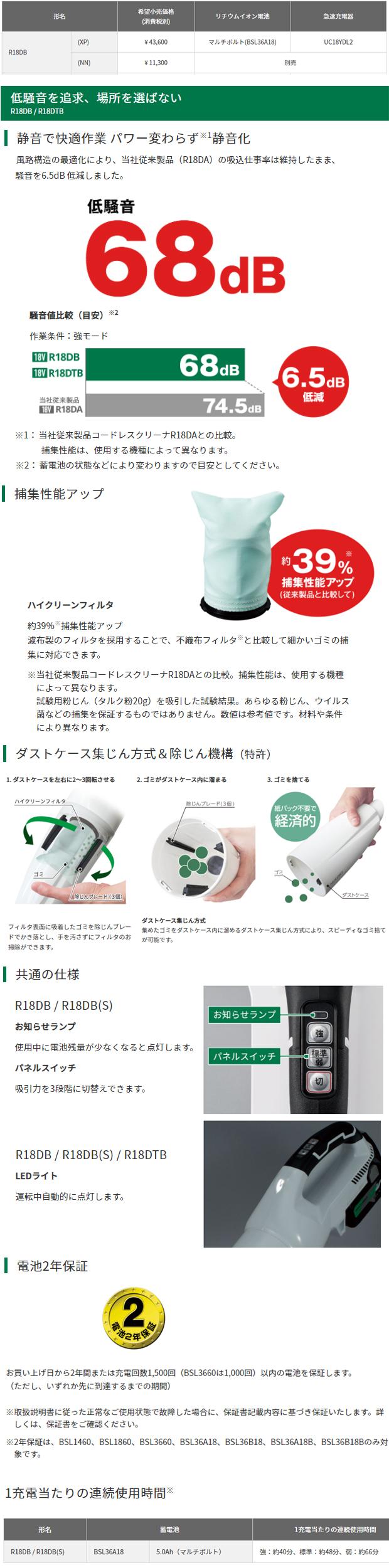 Hikoki 18Vコードレスクリーナ R18DB