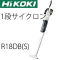 Hikoki 18Vコードレスクリーナ R18DB(S)1段サイクロン式