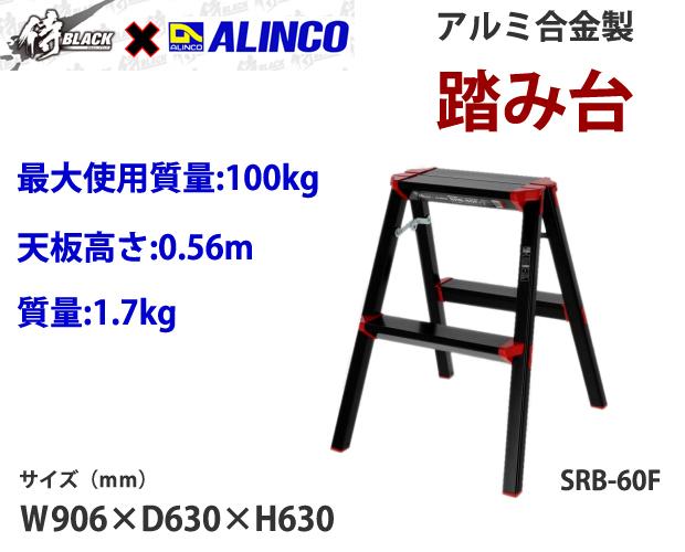 侍ブラック×アルインコ 踏み台 SRB-60F