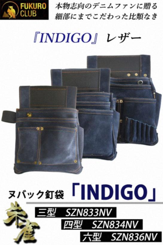 ふくろ倶楽部 朱雀 ヌバック釘袋「INDIGO」