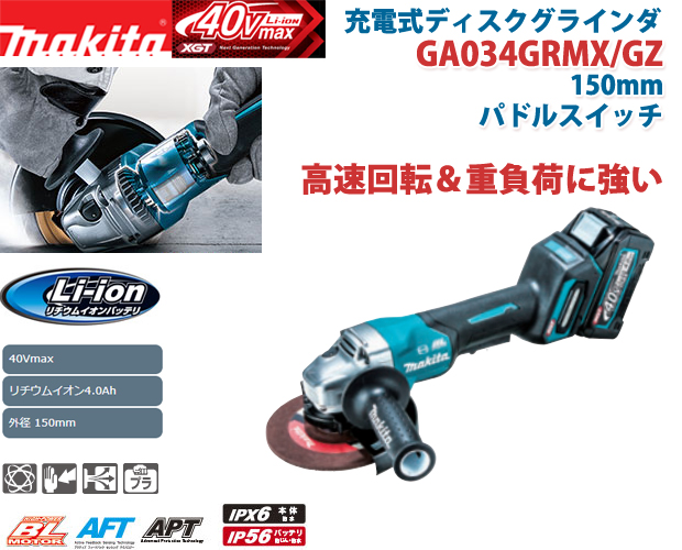 マキタ 40Vmax 150mmパドルスイッチ充電式ディスクグラインダ GA034GRMX/GZ