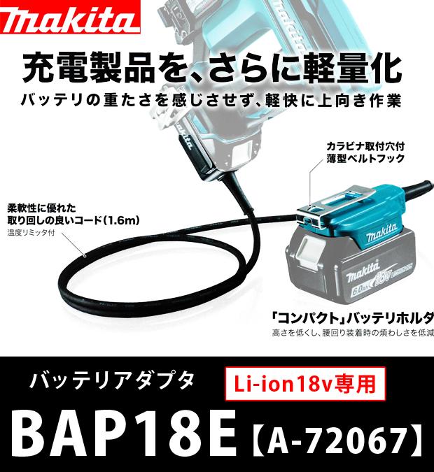 マキタ バッテリアダプタ BAP18E