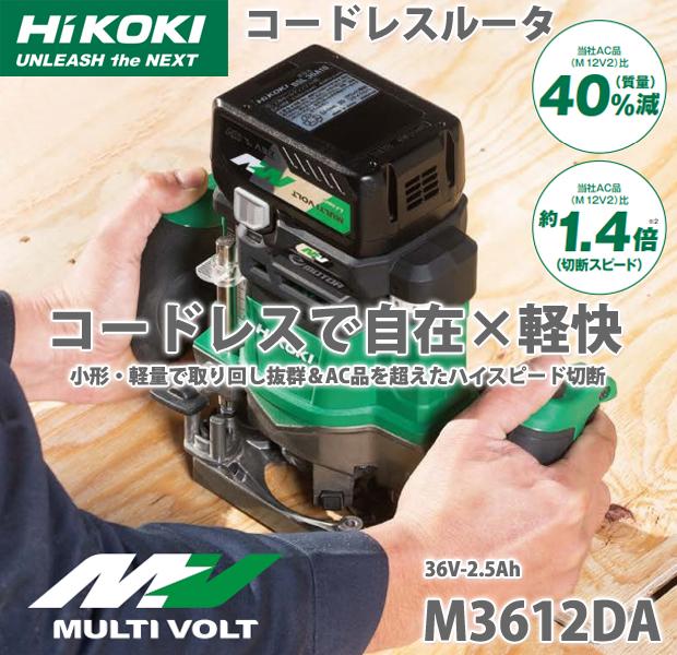 Hikoki 36Vコードレスルータ M3612DA