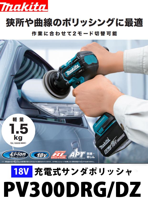 マキタ 18V充電式サンダポリッシャ PV300DRG/DZ