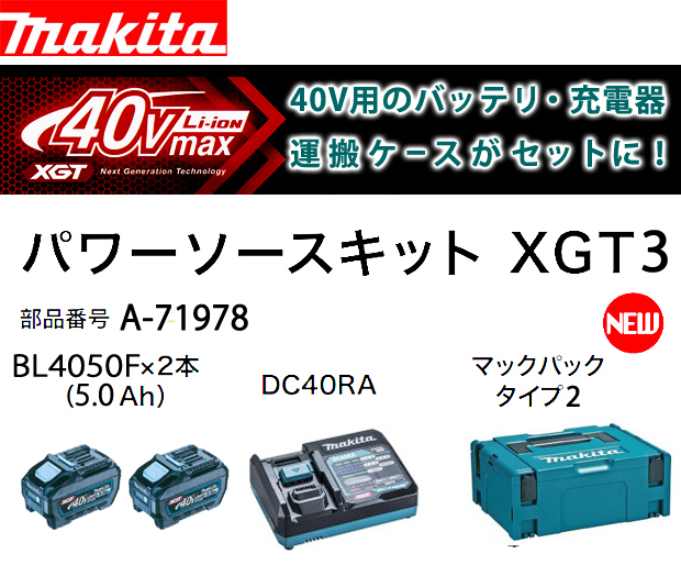 マキタ パワーソースキットXGT3 A-71978
