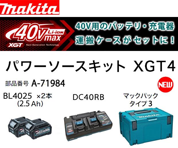 マキタ パワーソースキットXGT4 A-71984