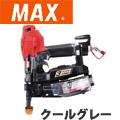 MAX 高圧接続ターボドライバ HV-R41G5-G・R