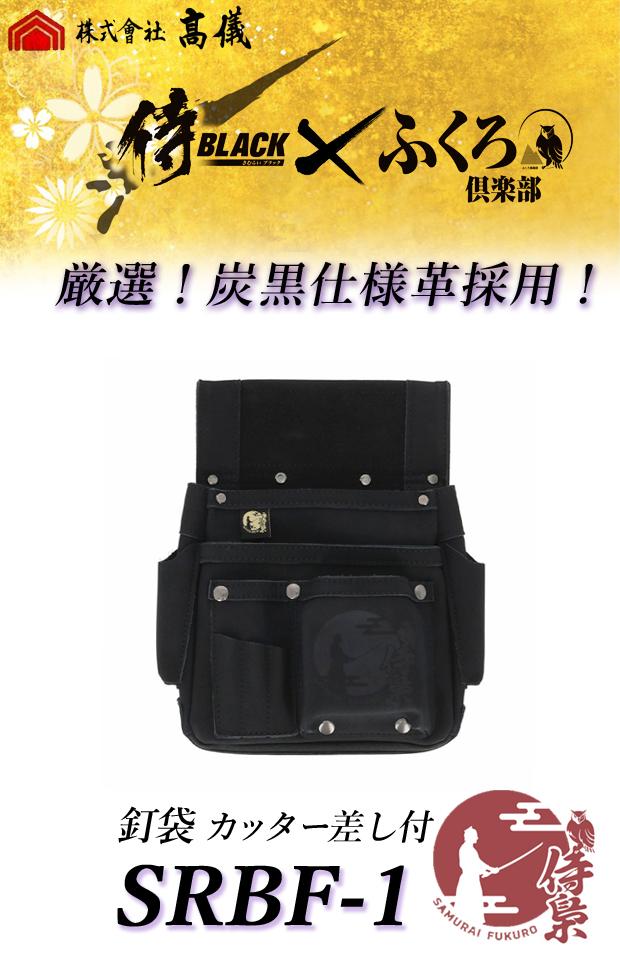 侍ブラック×ふくろ倶楽部 釘袋 カッター差し付 SRBF-1