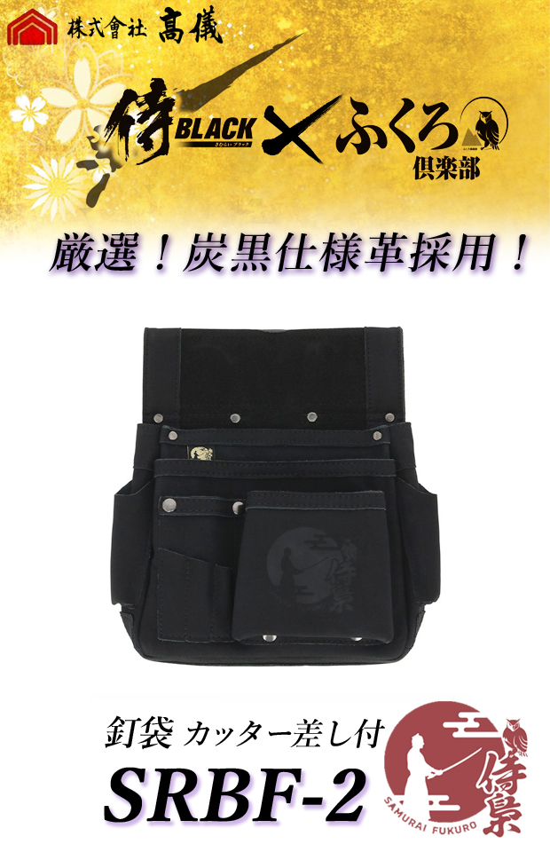 侍ブラック×ふくろ倶楽部 釘袋 カッター差し付 SRBF-2