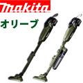 マキタ 40Vmax 充電式クリーナ CL001G/O(オリーブ)