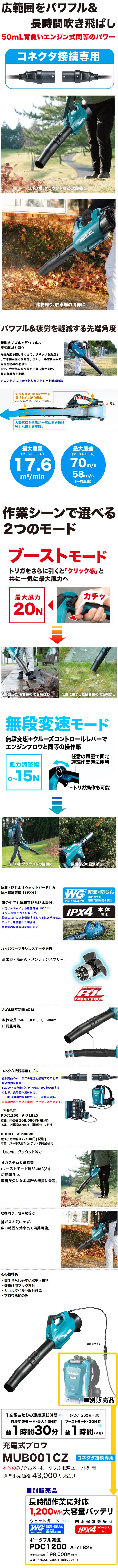 マキタ充電式ブロワMUB001CZ