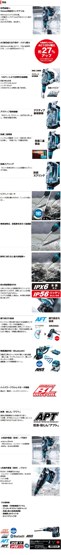 マキタ 80Vmax充電式ハンマドリル HR006GZK