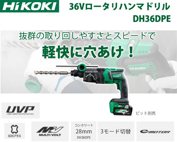 HiKOKI 36Vマルチボルトロータリハンマドリル DH36DPE