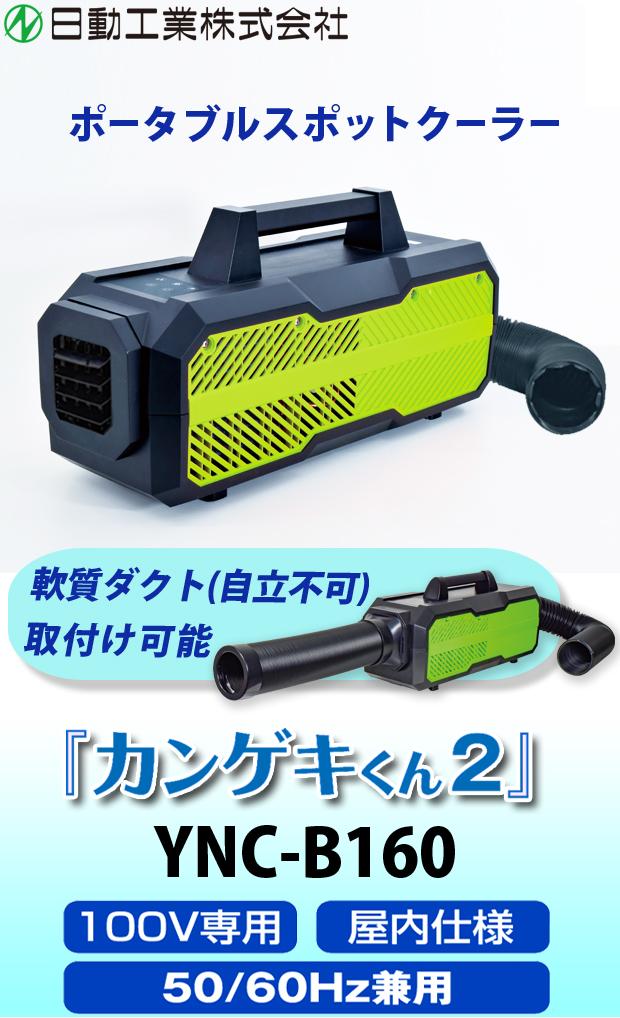 日動 ポータブルスポットクーラー YNC-B160