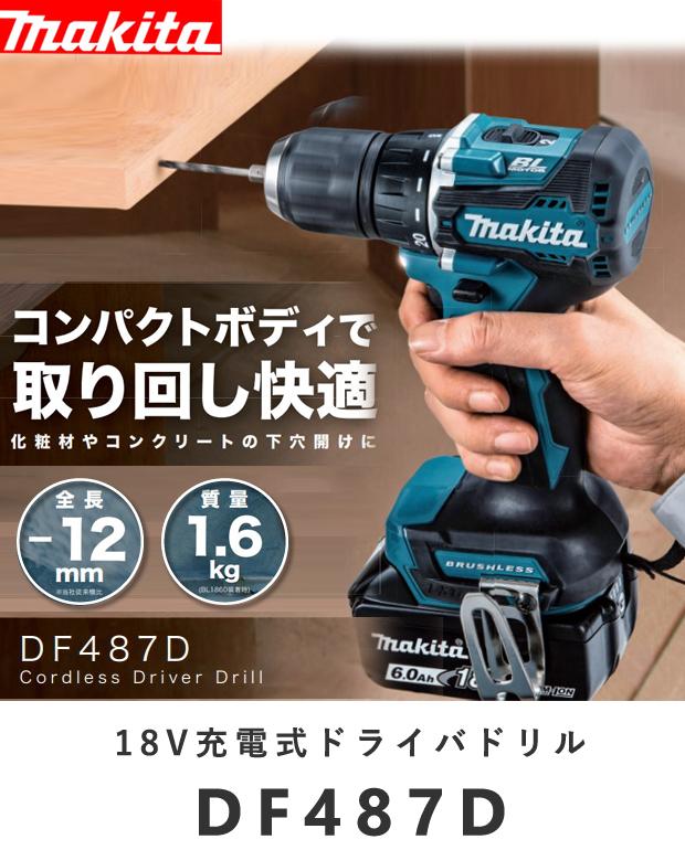 マキタ 18V 充電式ドライバドリル DF487D