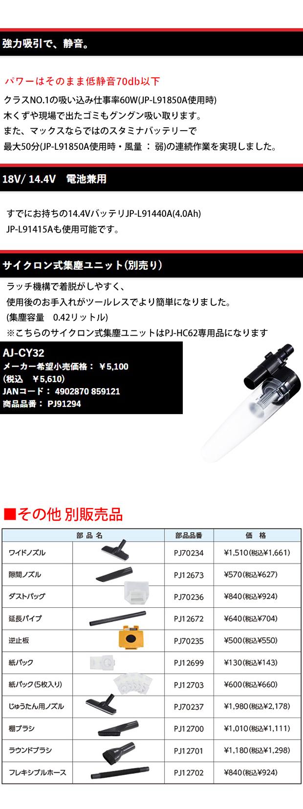 MAX 充電式ハンディクリーナー PJ-HC62