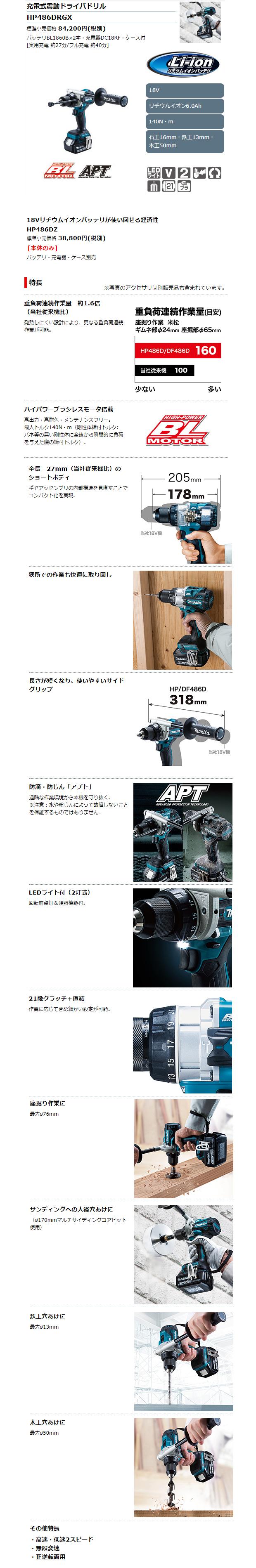 マキタ 18V充電式震動ドライバドリル HP486DDRGX/DZ
