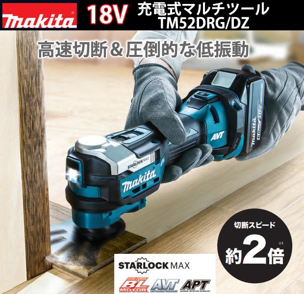 マキタ 18Vマルチツール TM52D