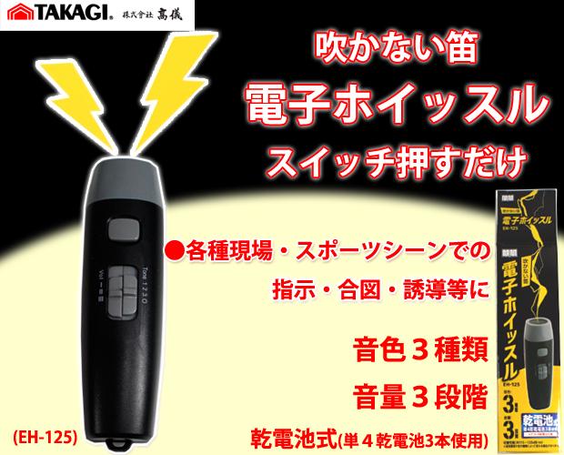 MM 電子ホイッスル EH-125