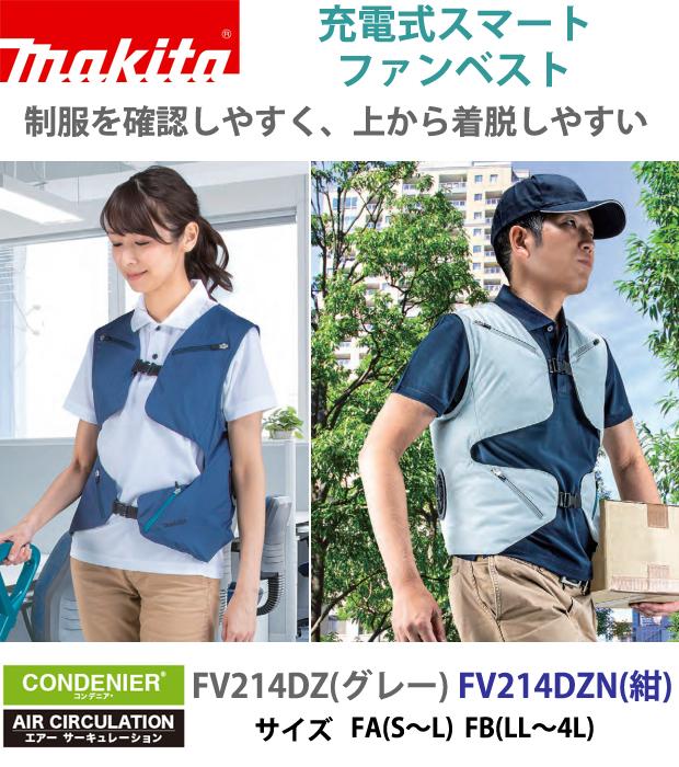 マキタ 充電式ファンベスト FV214DZ/DZN