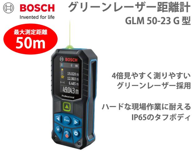 BOSCH グリーンレーザー距離計 GLM50-23G