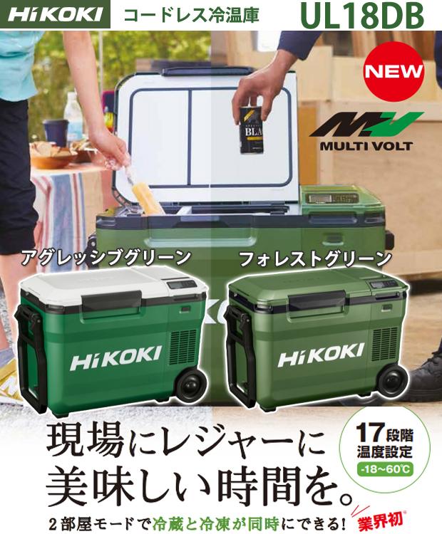 HiKOKI 18Vコードレス冷温庫 UL18DB
