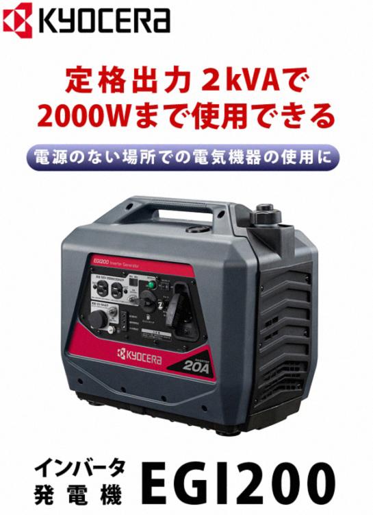京セラ インバータ発電機 EGI200