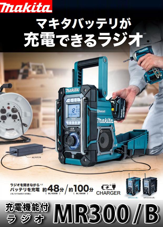 マキタ 充電機能付ラジオ MR300