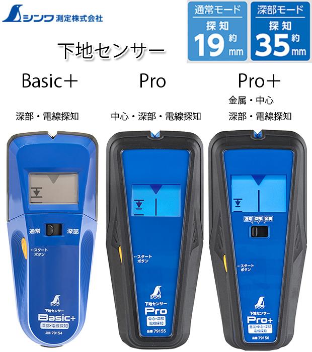 シンワ 下地センサー Basic+/Pro/Pro+