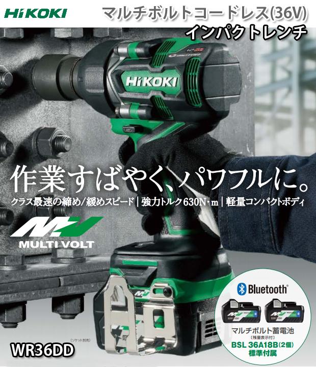 HiKOKI マルチボルト(36V)コードレスインパクトレンチ WR36DD