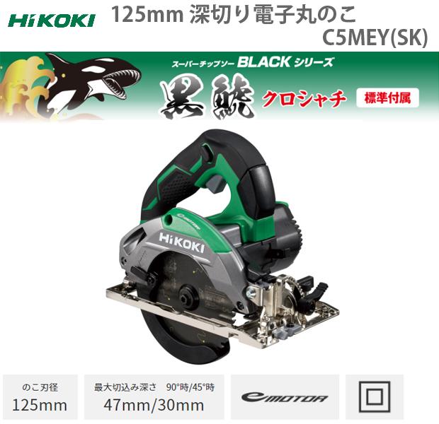 HiKOKI 125mm 深切り電子丸のこ C5MEY(SK)