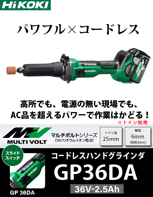 HiKOKI マルチボルト(36V)コードレスハンドグラインダ GP36DA