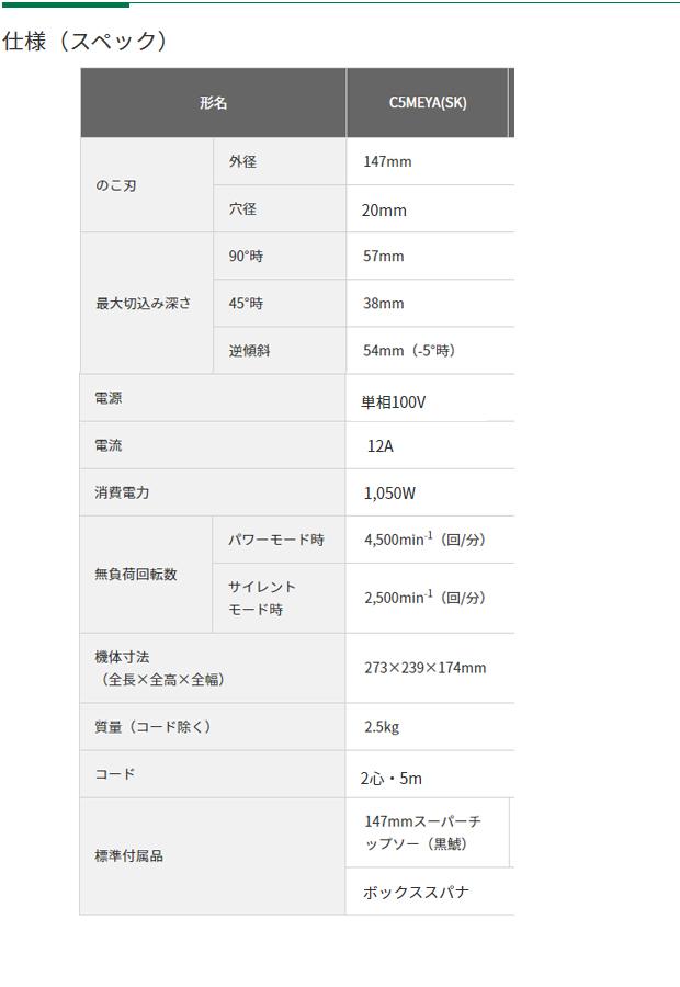 HiKOKI 147mm 深切り電子丸のこ C5MEYA(SK)
